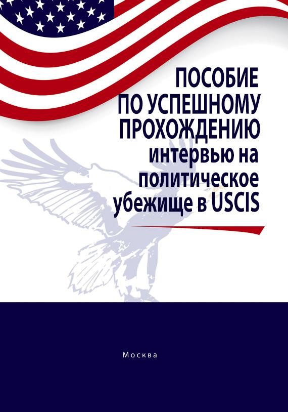 пособие по успешному прохождению интервью на политическое убежище в USCIS
